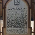 Tabriz y la hospitalidad iraní