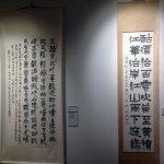 Exposición de caligrafía china