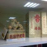 Botella de vino de arroz