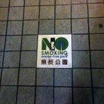 En el suelo también avisan que no está permitido fumar en según que áreas