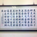Exposicón de Caligrafía china en Chiang Kai-shek M. H.