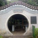 Entrada a los jardines del Museo Nacional del Palacio