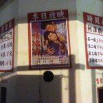 Viejo teatro y cine de Wujie